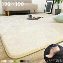 送料無料 20mm 2cm 極厚 厚手【liscio】 ラグ ラグマット 正方形 190×190cm さらさら 絨毯 じゅうたん 滑り止め カーペット 2畳 北欧 フランネルラグ アイボリー ブラウン グリーン ベージュ