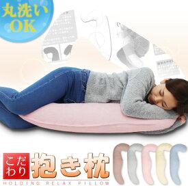 送料無料 パイル 抱き枕 洗える ボディーピロー 妊婦 マタニティ 抱きまくら 枕 まくら 妊婦 安眠 クッション ロングクッション 出産祝い こだわり抱き枕 授乳クッション リラックス 腰痛対策