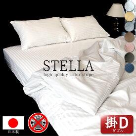日本製 掛け布団カバー ダブル 綿100% 防ダニ 高級ホテル仕様 サテンストライプ 190×210cm 高密度生地 布団カバー サテン 掛けカバー 掛カバー おしゃれ ダブルサイズ 寝具カバー