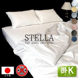 日本製 掛け布団カバー キング 綿100% 防ダニ 高級ホテル仕様 サテンストライプ 230×210cm 高密度生地 布団カバー サテン 掛けカバー 掛カバー リネン おしゃれ キングサイズ 寝具カバー ワイドキング