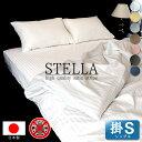 日本製 掛け布団カバー シングル 綿100% 防ダニ 高級ホテル仕様 サテンストライプ 150×210cm 高密度生地 布団カバー …