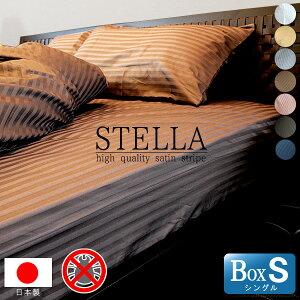 日本製 ベッドシーツ ボックスシーツ シングル 綿100% 防ダニ 高級ホテル仕様 サテンストライプ 100×200×25cm 高密度生地 BOXシーツ ベットシーツ ベッドカバー シングルサイズ マットレスカバ
