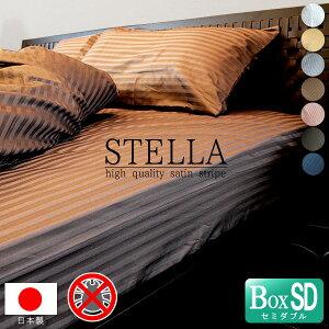 日本製 ベッドシーツ ボックスシーツ セミダブル 綿100% 防ダニ 高級ホテル仕様 サテンストライプ 120×200×25cm 高密度生地 BOXシーツ リネン ベットシーツ ベッドカバー セミダブルサイズ マッ
