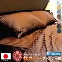 ネコポス便 日本製 枕カバー 43×63cm ファスナー式 綿100% 防ダニ 高級ホテル仕様 サテンストライプ ピローケース ピ…