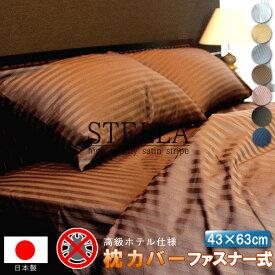 ネコポス便 日本製 枕カバー 43×63cm ファスナー式 綿100% 防ダニ 高級ホテル仕様 サテンストライプ ピローケース ピロケース 高密度生地 北欧 43×63 おしゃれ