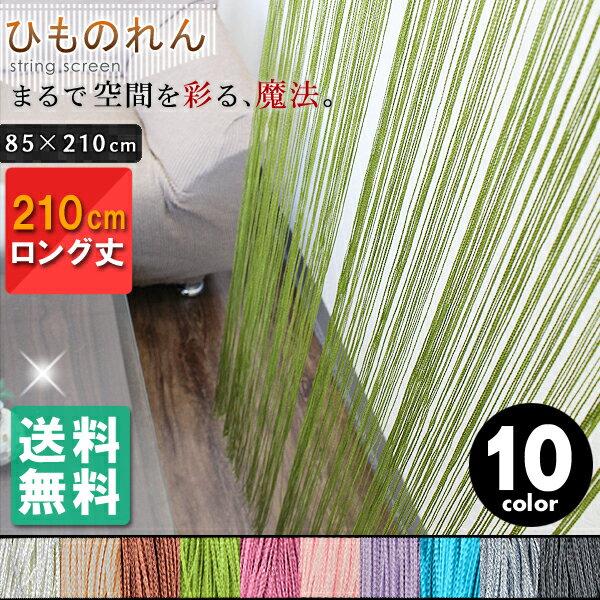 ネコポス 送料無料 ひものれん 85×210cm ロングサイズ ストリングカーテン ストリングのれん 紐のれん 暖簾 ひもスクリーン カフェカーテン 間仕切り 新生活 激安 通販