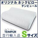 【送料無料】テンピュール枕 オリジナルネックピロー Sサイズ T-85バージョン テンピュールピロー まくら 低反発枕【楽ギフ_包装】