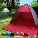 【セール価格】 送料無料 ワンタッチテント 2〜4人用 フルクローズ テント 200×320cm デイキャンプ UPF50+ UVカット …