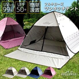 訳あり ワンタッチテント フルクローズ テント 200×320cm 2〜4人用 デイキャンプ UPF50+ UVカット ポップアップテント ビーチテント サンシェード キャンプ ワンタッチ 簡易 コンパクト 軽量 アウトドア 日よけ エスニック わけあり