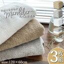 バスタオル 3枚組 120×60cm マイクロファイバー 3枚セット タオル 送料無料 洗い替え プールタオル プール マイクロ …