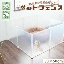 ペットフェンス 柵 ペットサークル 子犬 うさぎ 小動物 フェレット 子猫 送料無料 ペットハウス 犬 小型犬 ペット用品 ペット 囲い ケージ 仕切り 50×50cm 8枚組 透明 コンパクト