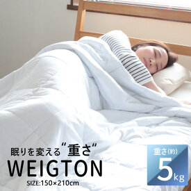加重布団 シングル 掛け布団 WEIGTON ウェイトブランケット 5kg 加重ブランケット 重力布団 ホワイト リバーシブル 肌布団 掛けふとん 重い 加重 150×210 安心 睡眠 ケット 布団 リラックス 安眠 圧力 不眠症対策 重力布団 不眠症 ストレス 不安