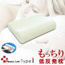 メディカルライフ ピロー type-1 低反発枕 整体枕 肩こり 首こり 枕 まくら 新生活 テンピュール 枕と同等の密度でこ…