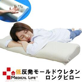 送料無料 メディカルライフピロー 低反発モールドウレタンロングピロー 整体枕 低反発 枕 マクラ まくら ロング サイズ テンピュール枕 ( テンピュールオリジナルネックピロー )にも劣らない密度でこの価格 肩こり 新生活 素材 形状 ロング枕