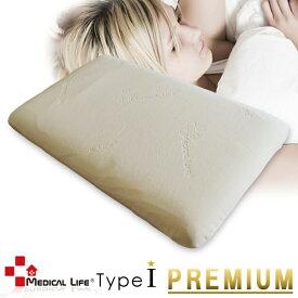 送料無料 メディカルライフピロー【 整体枕 】type-1 低反発枕 テンピュール枕 ( テンピュールオリジナルネックピロー )にも劣らない密度でこの価格 肩こり 素材・形状・寝心地すべてにこだわったまくら 体圧分散