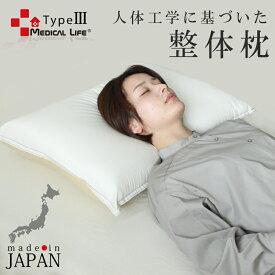 メディカルライフ ピロー type-3 日本製 極上グレード 整体枕 肩こり 首こり 枕 まくら 送料無料 メディカル枕 との比較 道端カレンさんにも紹介された最高グレード品 頚椎 横向き
