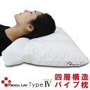 メディカルライフ ピロー type-4 パイプ枕 高さ調整可能 通気性抜群 枕 まくら セミオーダー 肩こり 首こり ウォッシ…