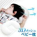 セール価格 ベビー枕 3Dパッド メッシュ枕 ベビーサイズ 丸洗い可能 通気性抜群 3Dメッシュ構造 赤ちゃん 蒸れない 枕…