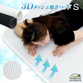 送料無料 3Dパッド メッシュベットパット 敷きパッド シングルサイズ 丸洗い可能 通気性抜群 涼感 通気性 3Dメッシュ構造 敷くだけで普通のマットや敷き布団が高反発マットレスのようになる オーバーレイ トッパータイプ 高反発 トッパー