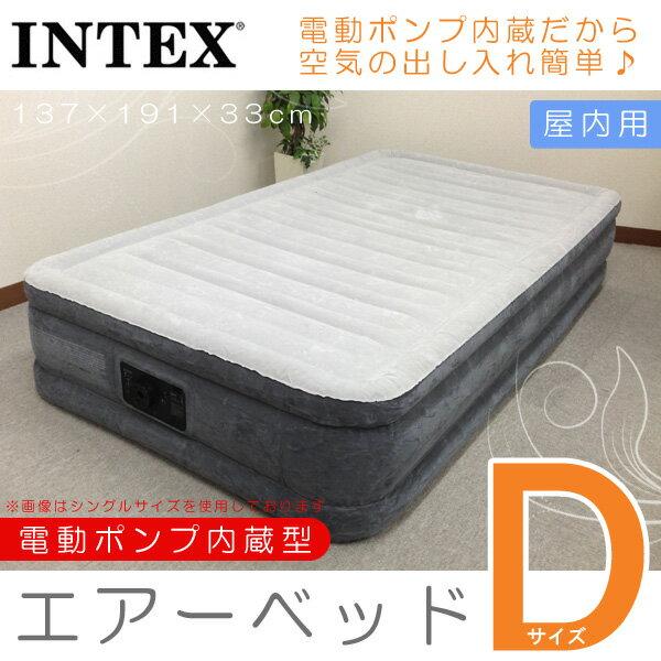 送料無料 INTEX ベッド 電動 エアーベッド ダブル 高反発 マットレス インテックス エアーマット 収納 ダブルサイズ マット 高さ33cm 極厚 日本語説明書 90日間保証付き エアベット 折りたたみ