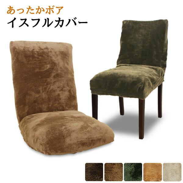 座椅子カバー イスカバー 椅子カバー イスフルカバー ボア あったか ふわふわ ワイドサイズ ウルトラ