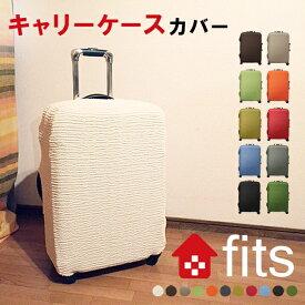 28fe4ec298 当店最高品質 ウルトラストレッチでぴったりフィット! 伸縮素材 2way生地 しなやかで柔らかく 高級感有 スーツケース用 スーツケース カバー  北欧風 新生活
