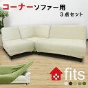 送料無料 FITS! コーナー用 ソファーカバー 3点セット 当店最高品質 コーナー3点 ストレッチ素材 フィット 伸縮素材 2…