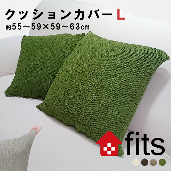 FITS! クッション用カバー クッションカバー フィット ストレッチ フィット感が違う 長方形 ストレッチでぴったりフィット!驚くほどの 伸縮素材 2way生地 しなやかで柔らかく 高級感有 北欧風 新生活 伸縮 おしゃれ