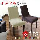 FITS! イスフルカバー 椅子カバー チェアカバー リクライニングチェアーカバー ストレッチ フィット 伸縮素材 2way生…