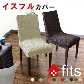 FITS! イスフルカバー 椅子カバー チェアカバー リクライニングチェアーカバー ストレッチ フィット 伸縮素材 2way生地 しなやかで柔らかく高級感あり 座椅子 椅子カバー 北欧風 ダイニング ダイニングチェアカバー