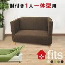 送料無料 FITS! 肘付き 一体型 1人掛け用 ソファーカバー フィット感が違う当店最高品質 肘掛けと背もたれに高低差が…
