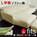 fits ソファーカバー L字 L字型 L型 肘付き 4人掛け ストレッチ 伸縮 洗える カウチ カバー 大型 フィット コーナーカ…