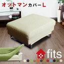 FITS! オットマン用カバー フィット Lサイズ 伸縮素材 ストレッチ ウルトラストレッチでぴったりフィット 驚くほどの…