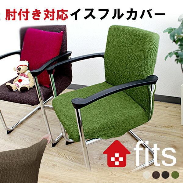 FITS! 肘付き対応 イスフルカバー 椅子カバー チェアカバー リクライニングチェアーカバー イスカバー ウルトラストレッチでぴったりフィット!驚くほどの伸縮素材 2way生地 高級感あり 北欧風 ダイニング