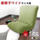 fits 座椅子カバー イスカバー ワイドサイズ 背もたれ イスフルカバー チェアカバー ストレッチ 大きめ おしゃれ 北欧…