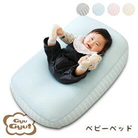 送料無料 高品質 GyuGyu! ベビーベッド ビーズクッション 赤ちゃん ねんね おやすみ 持ち運び 授乳クッション 授乳ベッド 授乳 ボリュームタイプ 寝かしつけ 育児グッズ ママ サポートクッション