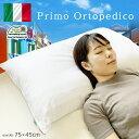 送料無料 イタリア製 プリモ オルトペディコ枕 ビックサイズ 肩こり 頚椎安定 うつぶせ 横向き 整体枕 大きいまくら …