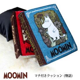 新作! ムーミン マチ付クッション 「物語」 ゴブラン織りで高級感インテリアとしても楽しめるおしゃれ雑貨! クッション キャラクターグッズ 可愛い 本型 BOOK moomin むーみん