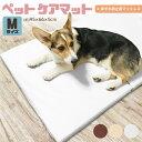ペット 床ずれ 犬 床ずれ防止 マット 介護マット 滑り止め ケアマット マット ペットベッド 犬 猫 中型犬 シニア 高齢…