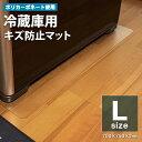 冷蔵庫 マット 〜600L クラス 700×750 透明 冷蔵庫用 キズ防止マット 傷防止 傷 凹み 防止マット ポリカーボネート …