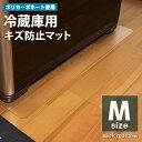 冷蔵庫 マット 〜500L クラス 650×700 透明 冷蔵庫用 キズ防止マット 傷防止 傷 凹み 防止マット ポリカーボネート …