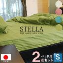廃盤カラーにつき大特価 布団カバー 2点セット シングル 日本製 高級ホテル仕様 サテンストライプ シングル(SL)サイ…