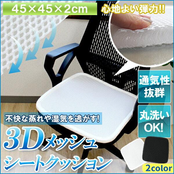 3Dパッド メッシュ シートクッション 丸洗い可能 通気性抜群 通気性 3Dメッシュ構造 敷くだけで 高反発 クッション のように 車いす 座布団 車 椅子 丸洗い 蒸れ対策 蒸れない 45角 45×45 正方形
