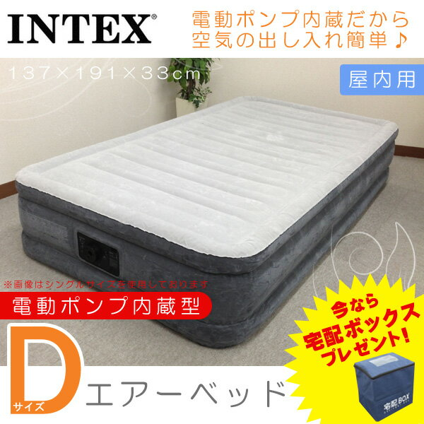 送料無料 INTEX ベッド 電動 エアーベッド ダブル 高反発 マットレス インテックス エアーマット 収納 ダブルサイズ マット 高さ33cm 極厚 日本語説明書 90日間保証付き 折りたたみベッド 三つ折りマット すのこベッド をお探しの方にもお勧め エアベット 折りたたみ