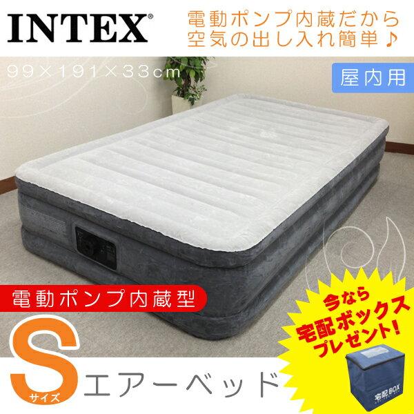 送料無料 INTEX ベッド 電動エアーベッド シングル 高反発 電動 マットレス インテックス エアベッド エアーベッド 高さ33cm 極厚 日本語説明書 90日間保証付き 折りたたみベッド ツインコンフォートプラッシュ すのこベッド をお探しの方にもお勧め 来客用 にも INTEX