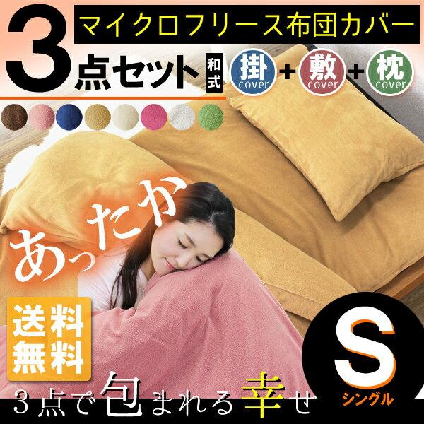 3点セット マイクロフリース 布団カバー シングル 和式 あったか 暖かい フリース素材 布団カバー シングルサイズ 暖かい あったか フリース シングル 肌掛布団 寝具 寒さ対策 なめらか 布団カバー フリース