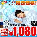 7日間限定の特別価格 1,080円 送料無料 冷感寝具 布団カバー 3点セット 寝具 シングルサイズ 冷感 エンボス サッカー生地 さらっと涼しい 夏の寝苦しい... ランキングお取り寄せ