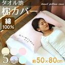 綿100% 枕カバー タオル地 枕カバー50×80cm ファスナー式 ピローケース さらさらとした肌触りの良いコットン100% ソフトパイル ピロケース 50×...