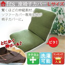 FITS!座椅子カバー Lサイズ ウルトラストレッチでぴったりフィット 伸縮素材 2way生地 椅子カバー チェアカバー リクライニングチェアーカバー 椅子カバ...