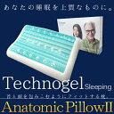 送料無料 テクノジェルピロー アナトミック モデル 枕カバー付き テクノジェル アナトミック2 スリーピング 楽天市場…